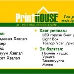 Print house
